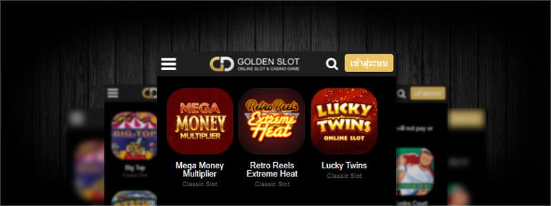 เกม Goldenslot บนมือถือ